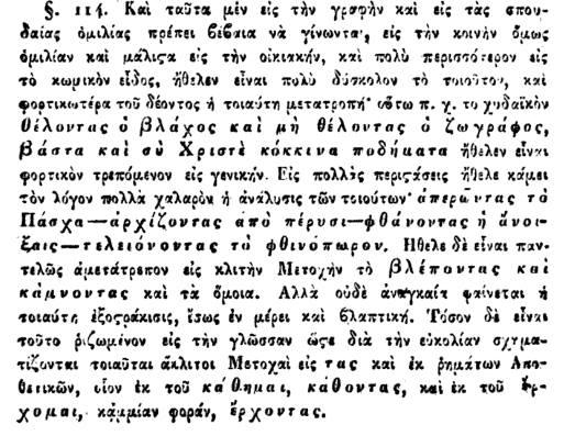 Εισαγωγή εις την ελληνικήν σύνταξιν, υπό του ιππότου Κωνσταντίνου Ασωπίου.jpg