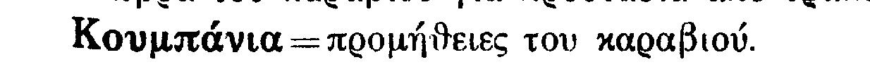 Κουμπάνια - Συνώνυμα & Συγγενικά.png