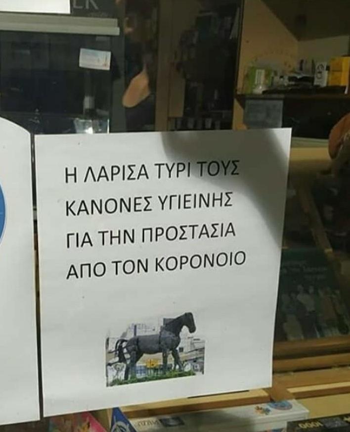 Λάρισα - τυρί - τηρεί.png