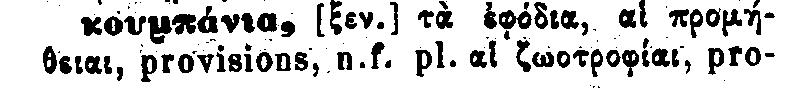 κουμπάνια - Ηπίτης 1.png