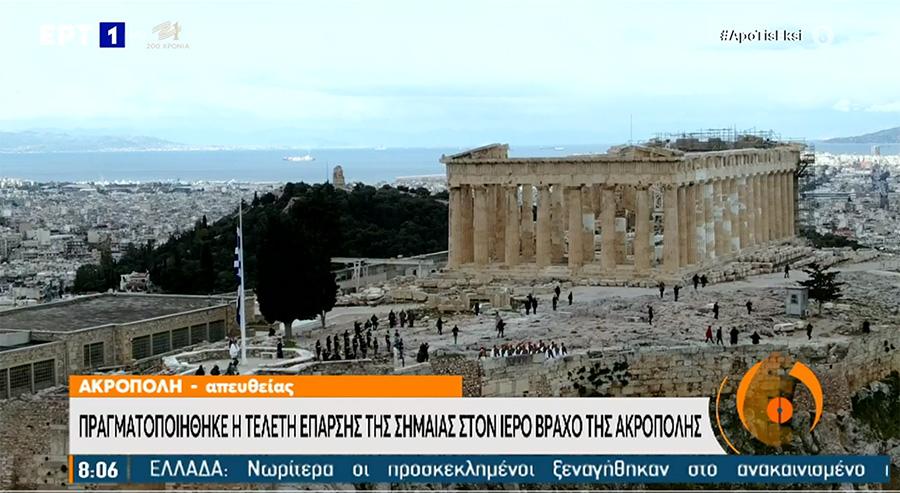 acropolis 200 years.jpg