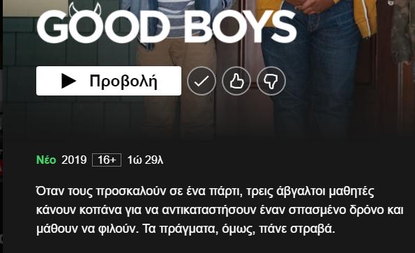 Good Boys_www.netflix.com.png