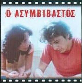 o_asumbibastos_1_1979.jpg