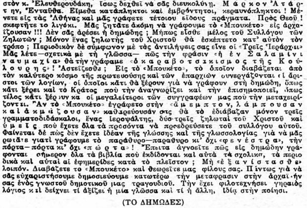 Opera Στιγμιότυπο_2021-03-24_195315_pleias.lis.upatras.gr.png