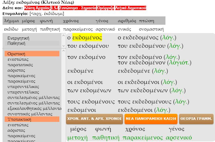Opera Στιγμιότυπο_2021-10-04_144747_www.lexigram.gr.png