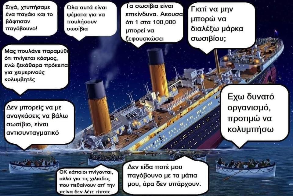 Titanic-covidiots.jpg