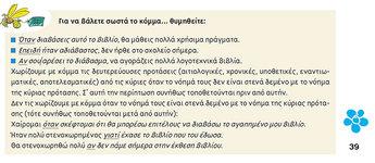CommaSec.jpg